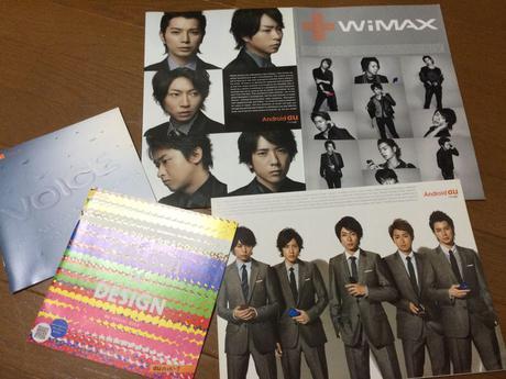 嵐 ☆ au パンフレット 写真集 コンサートグッズの画像