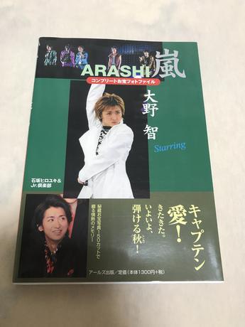 嵐 コンプリートお宝フォトファイル 大野智 コンサートグッズの画像