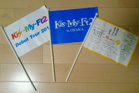 Kis-My-Ft2 フラグ 3本セット コンサートグッズの画像