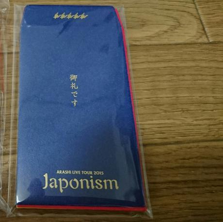 専用 嵐Japonismツアー お礼袋 コンサートグッズの画像