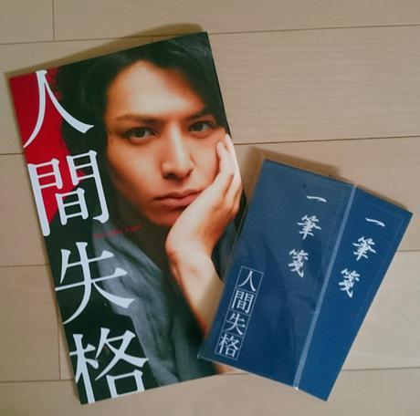 値下げ☆生田斗真 人間失格パンフレット&メモ帳 コンサートグッズの画像