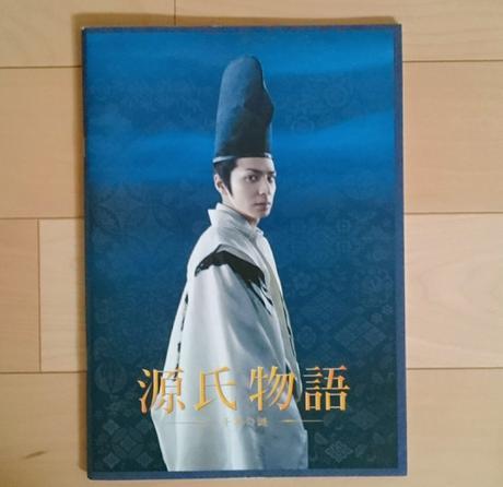 生田斗真☆源氏物語パンフレット コンサートグッズの画像