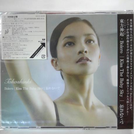 東方神起 新品初回 Bolero/Kiss The Baby Sky CDセット ライブグッズの画像