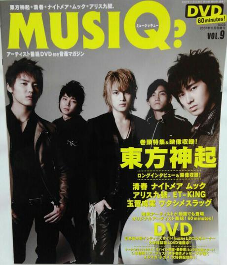 雑誌 MUSIQ? 07.11 ライブグッズの画像