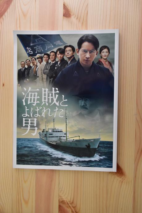 <6月末まで出品予定>【映画】海賊と呼ばれた男 コンサートグッズの画像