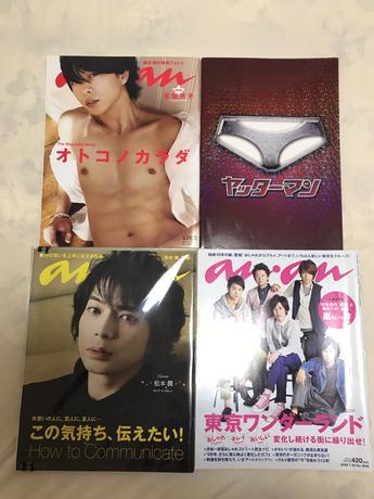 嵐☆anan3冊+ヤッターマンパンフレットセット☆嵐、櫻井、松本表紙 コンサートグッズの画像