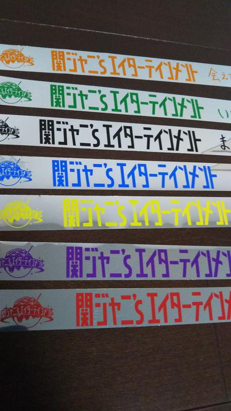 銀テフルバラ売り可 関ジャニ'sエイターテインメント リサイタルグッズの画像