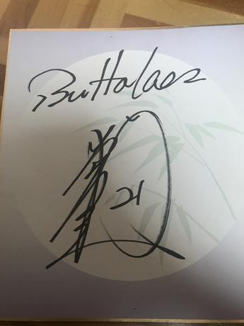 岩隈選手サイン色紙 グッズの画像