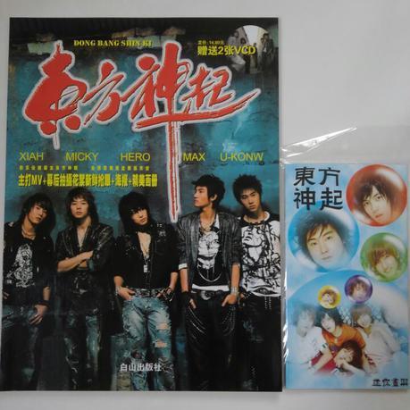 東方神起 中国版写真集、新品ミニ写真集セット ライブグッズの画像