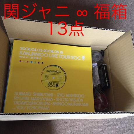 関ジャニ∞ 福箱 パンフレット、ペンライト、トランプ リサイタルグッズの画像