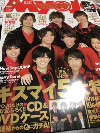 Myojo 2014 2月号 新品 コンサートグッズの画像
