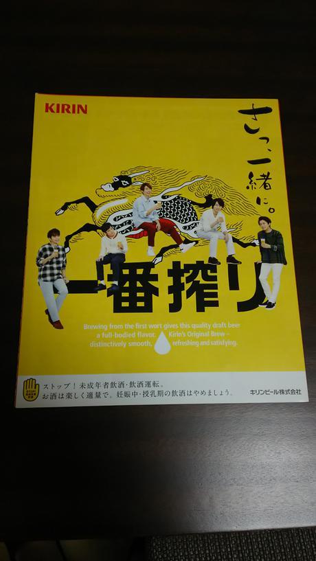 嵐 KIRIN キリンガーデン パンフレット 一番搾り コンサートグッズの画像
