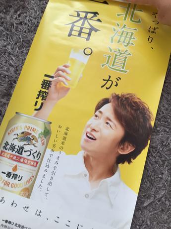 大野智 KIRIN ポスター コンサートグッズの画像