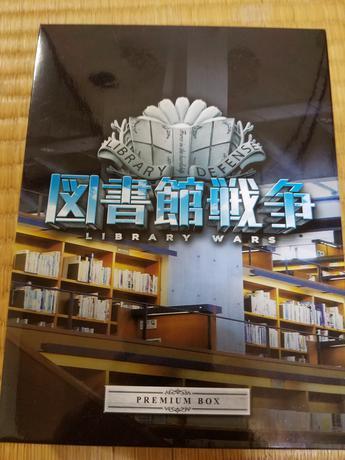 図書館戦争 DVD プレミアムボックス