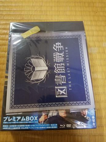 【早期購入特典付】図書館戦争 THE LAST MISSION プレミアムBOX コンサートグッズの画像