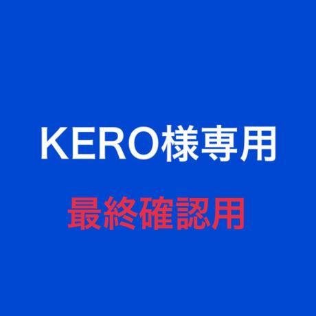 KERO様専用 関ジャニ∞ グッズ リサイタルグッズの画像
