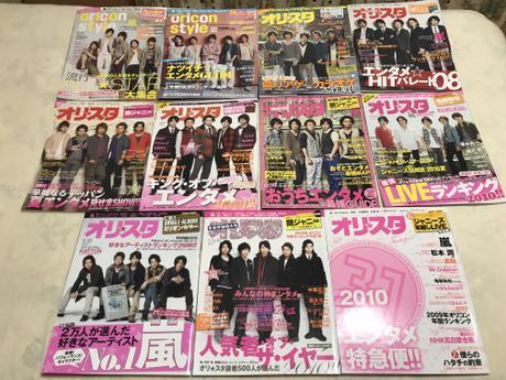嵐☆表紙☆オリスタ Oricon Style 11冊セット コンサートグッズの画像