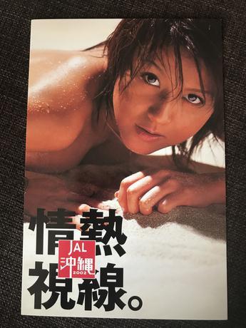 藤原紀香 JAL沖縄2002ポストカード グッズの画像