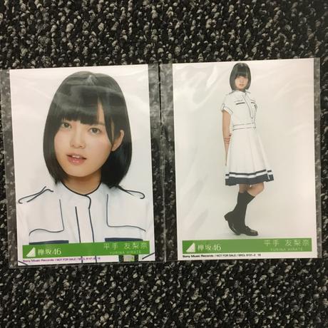 平手生写真ヨリヒキ ライブ・握手会グッズの画像