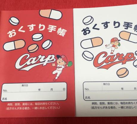 広島カープ おくすり手帳【新品】白赤2冊セット グッズの画像