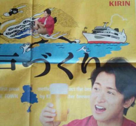 【5/17 神戸新聞】嵐 大野智 KIRIN一番搾り 神戸づくり コンサートグッズの画像