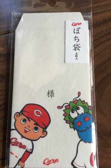 広島カープ ぽち袋 【新品】5枚入り グッズの画像
