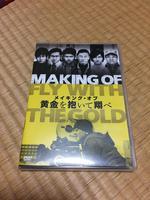 【76%off】メイキング・オブ 黄金を抱いて翔べ DVD ライブグッズの画像 1枚目