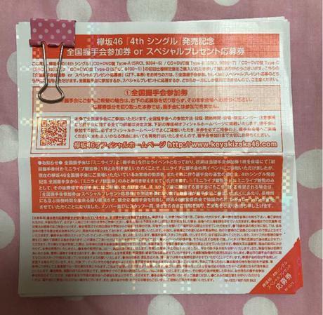 欅坂46 全国握手券 34枚 ライブ・握手会グッズの画像