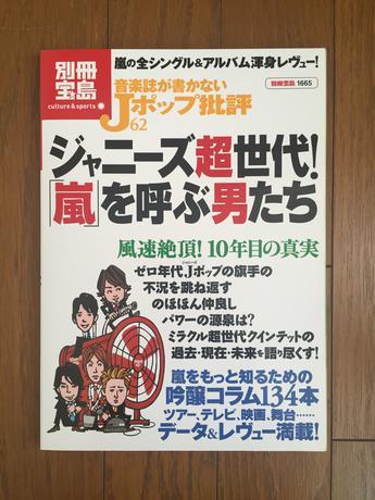 嵐    雑誌 別冊宝島 コンサートグッズの画像