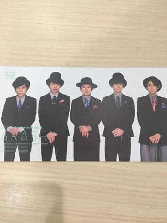 嵐 会報最新号76 コンサートグッズの画像