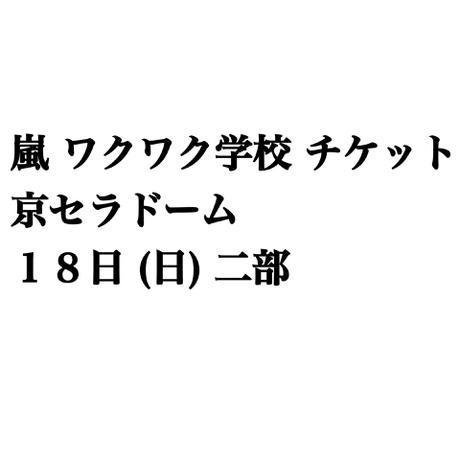 嵐 チケット コンサートグッズの画像