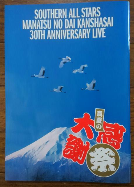 サザンオールスターズ❤30周年記念LIVE パンフレット ライブグッズの画像
