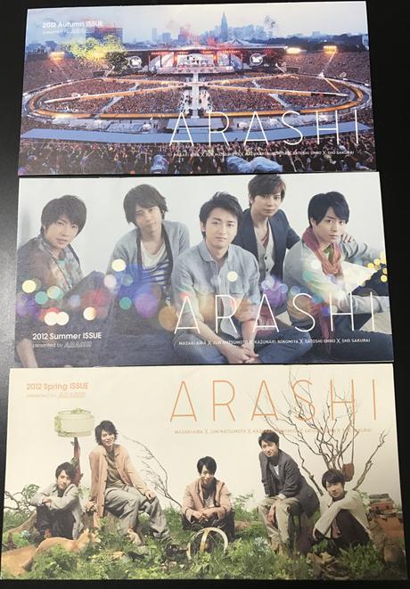 嵐 会報 vol56-58 コンサートグッズの画像