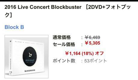 BlockB 2016コンサート Blockbusters DVD ライブグッズの画像