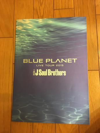 三代目JSB【BLUE PLANET LIVE TOUR 2015】パンフレット ライブグッズの画像
