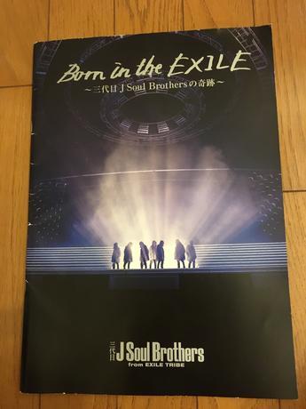 『Born in the EXILE 三代目 JSBの 奇跡』パンフレット ライブグッズの画像