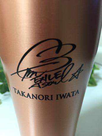 岩田剛典サイン入りMALT'S銅製タンブラー★非売品 ライブグッズの画像