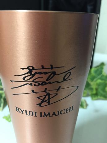 今市隆二サイン入りMALT'S銅製タンブラー★非売品 ライブグッズの画像