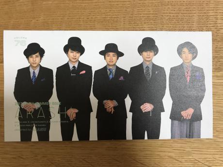【最新号】【定価以下】嵐★会報No.76 コンサートグッズの画像