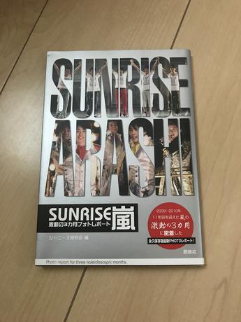 SUNRISE 嵐 コンサートグッズの画像