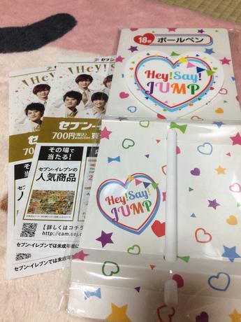 Hey!Say!JUMP 一番くじ コンサートグッズの画像
