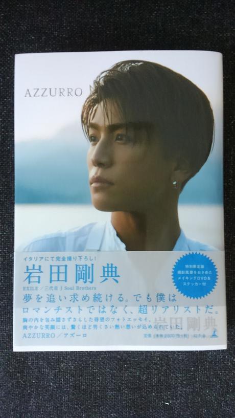 (値下げしました)岩田剛典❤写真集&エッセイAZZURRO ライブグッズの画像