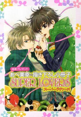SUPER LOVERS 小冊子 グッズの画像