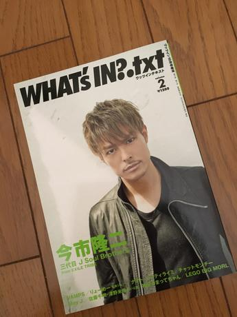 WHAT's IN?.txt volume2 今市隆二 ライブグッズの画像