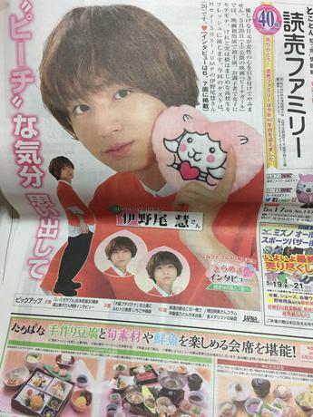 伊野尾慧 新聞 コンサートグッズの画像