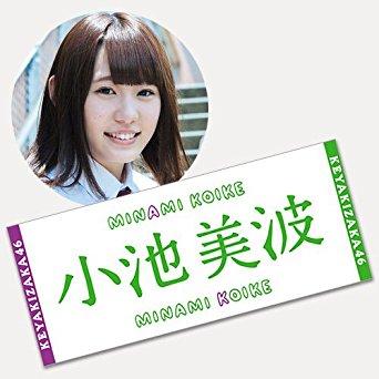 (専用)小池美波 初期タオル ライブ・握手会グッズの画像