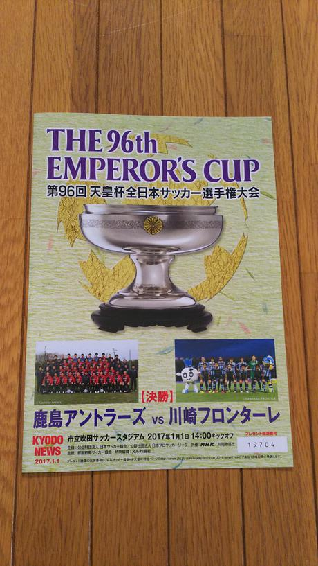 第96回天皇杯サッカー 決勝 パンフレット グッズの画像