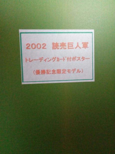 2002読売巨人軍オリジナルトレーディングカード付きポスター グッズの画像