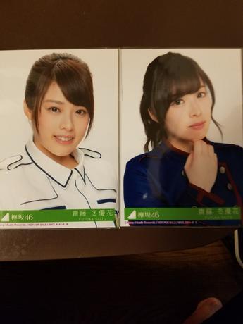 欅坂46 齋藤冬優花さん写真 ライブ・握手会グッズの画像