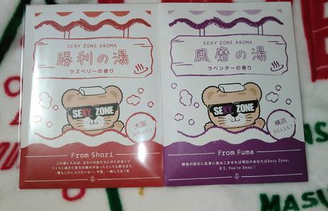 Sexy Zone STAGE 会場限定バスパウダー 勝利の湯 風磨の湯 コンサートグッズの画像